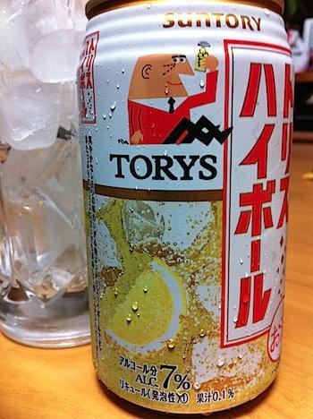 torys_highball_3376.jpg
