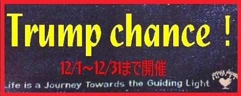 Trump chance
