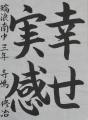 ②寺嶋修冶DSC_9152トリ