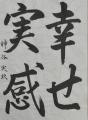③神谷実玖DSC_9167トリ