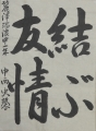 ⑥中西史馨DSC_9154トリ