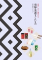 H28suguremono_catalog_01.jpg
