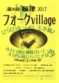 Village2017-01.jpg