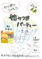 kadoya-EPSON510.jpg