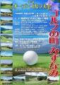 open_golf_7_01.jpg