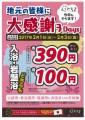 yorimichi2017-001.jpg