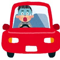 危険な運転