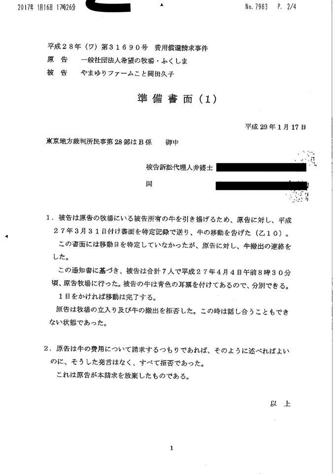 やまゆりファーム訴訟】経緯8 被...