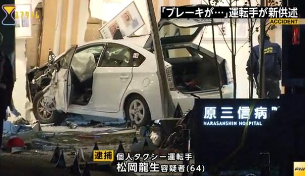 福岡市 タクシー 病院 事故 プリウス