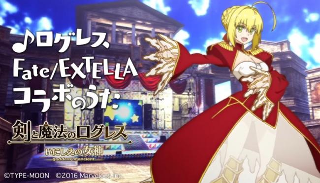 剣と魔法のログレス いにしえの女神 Fate/EXTELLA