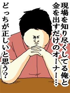misawa バイト baito