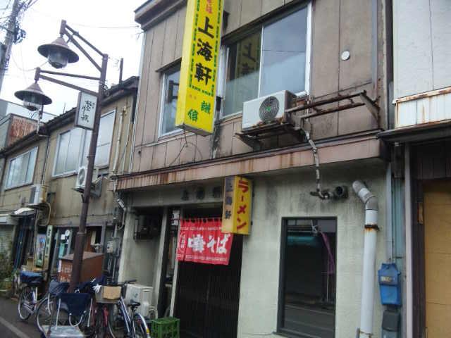 中華料理店 上海軒