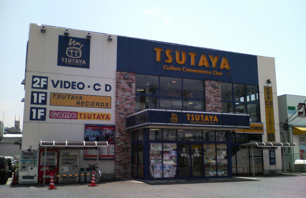 TSUTAYA_201701181220173bf.jpg