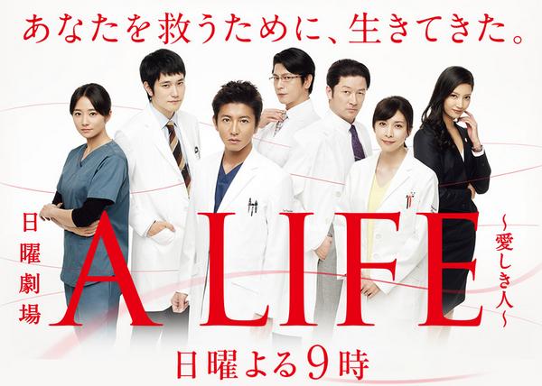 alife_kimuratakuya.jpg