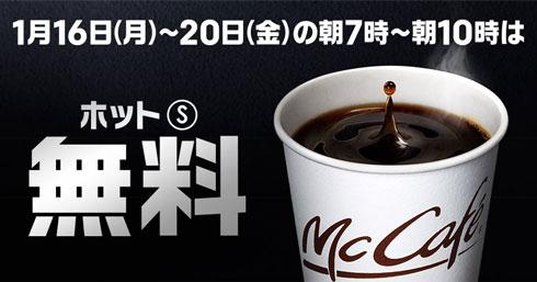 mach_170113coffee01.jpg
