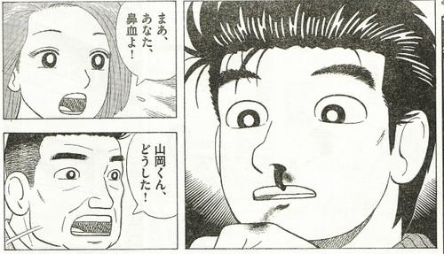 鼻血 美味しんぼ 山岡士郎