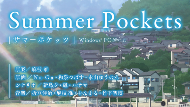 summerpockets_maedajun.jpg
