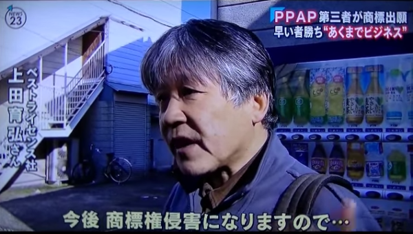 uedaikuhiro-ppap-2-600x340.png