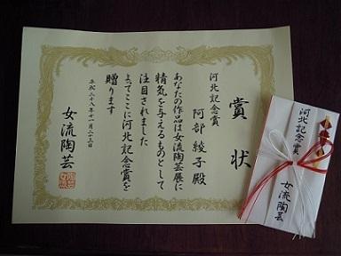 2016賞状