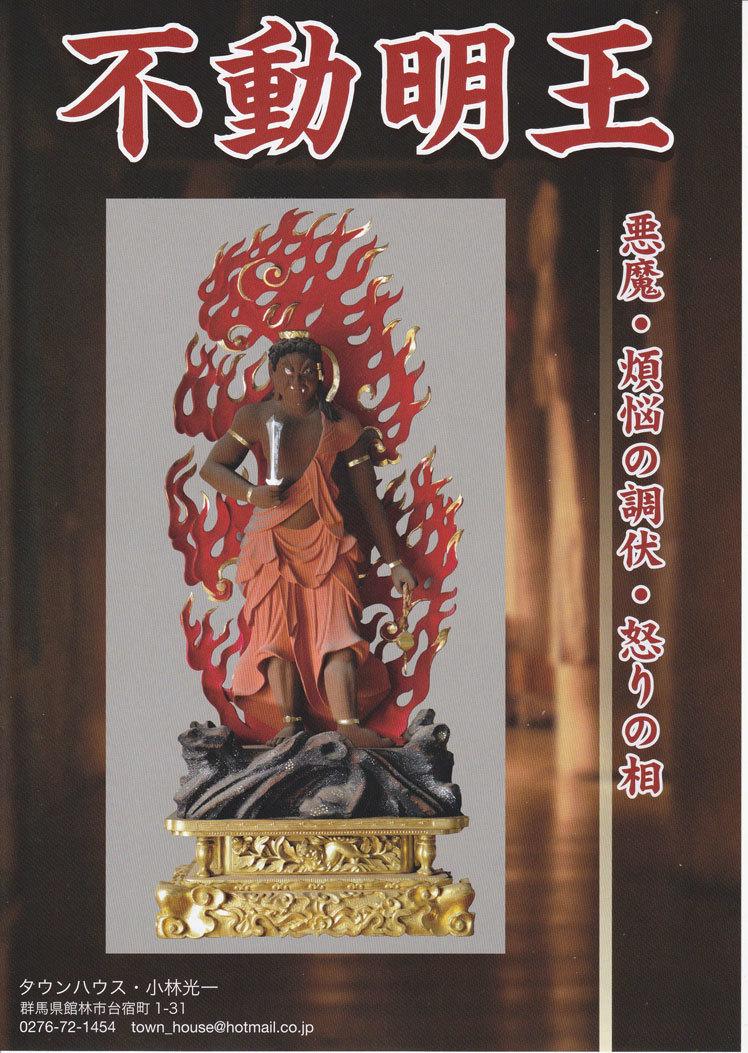 仏像タペストリー2
