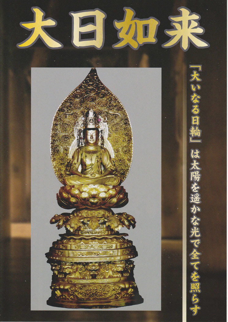 仏像タペストリー1