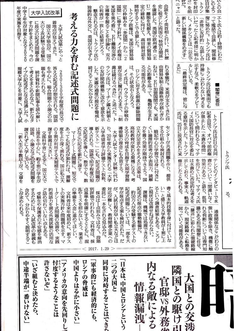 大学入試改革新聞