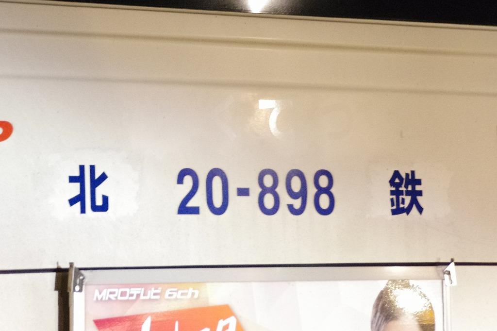 161217hokutetubus20.jpg