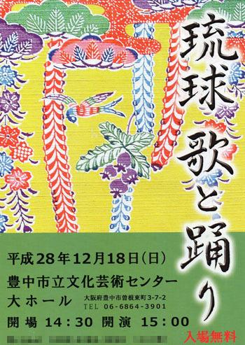 琉球歌と踊り1611