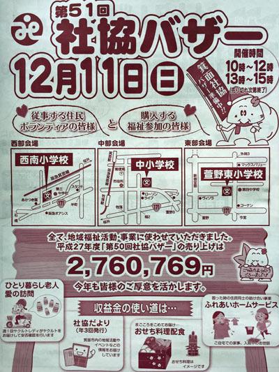 箕面社協バザー1612 (1)