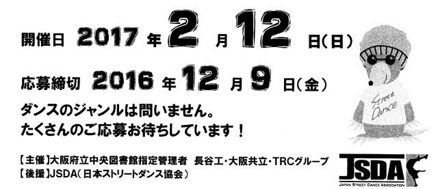 第11回ダンスカーニバル1612 (2)