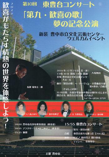 東豊台コンサート1612