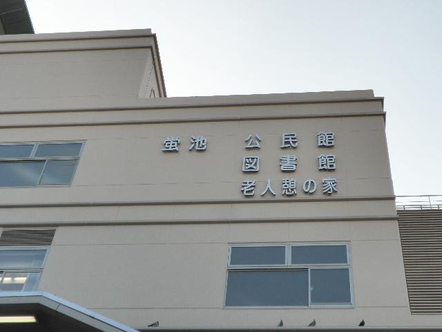 蛍池公民館1612