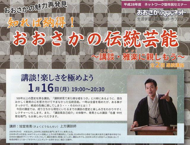 大阪の伝統芸能161 (1)
