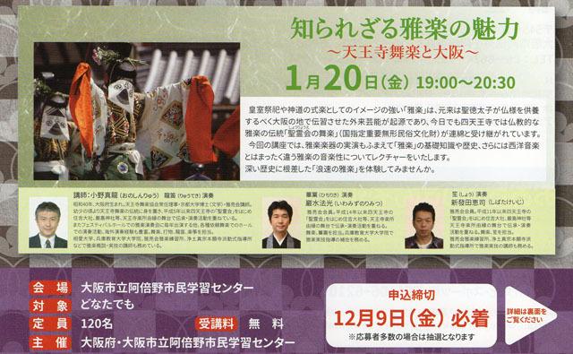大阪の伝統芸能161 (2)