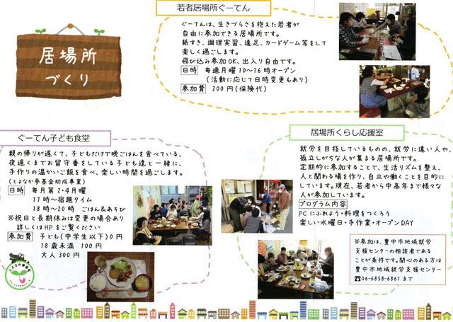 1612ぐーてん食堂 (2)