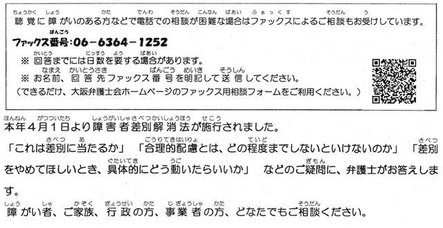 障害者差別相談会1612 (2)