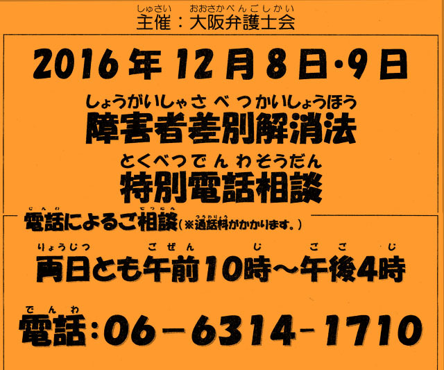 障害者差別相談会1612 (1)