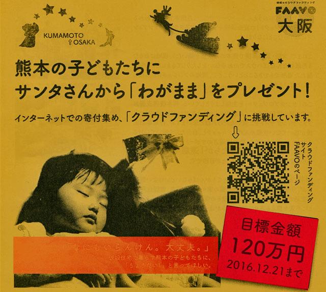 熊本の子どもたちに1612クラウド (1)