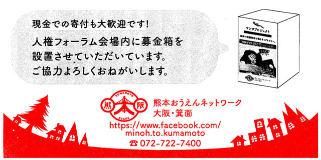 熊本の子どもたちに1612クラウド (2)