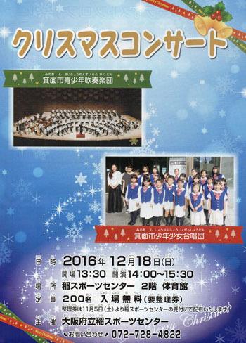 稲クリスマスコンサート1612 (1)