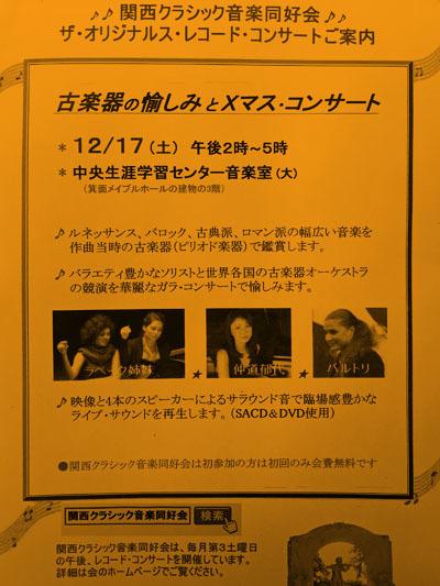 古楽器の楽しみコンサート1612