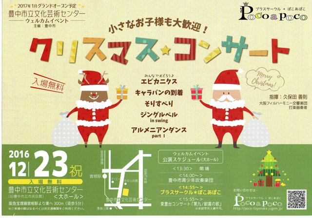 クリスマスコンサート16122
