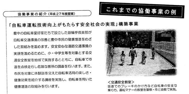 協働にチャレンジ1612 1 (2)