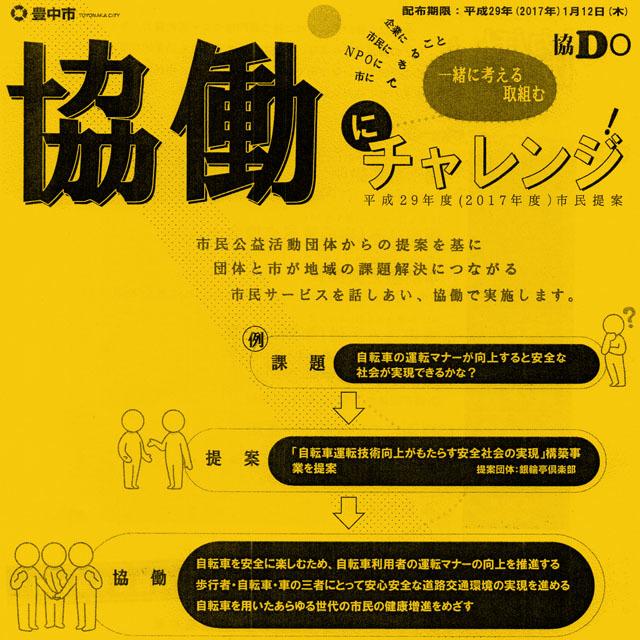 協働にチャレンジ1612 1 (3)