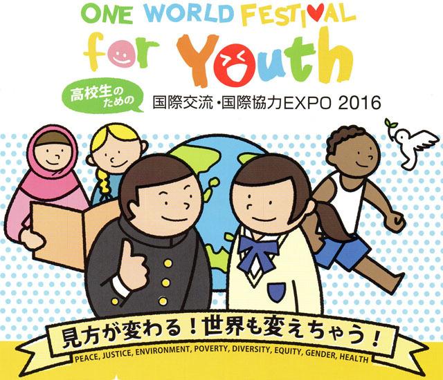 国際交流EXPO2016 (1)