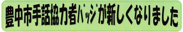 豊中手話サポーター (3)