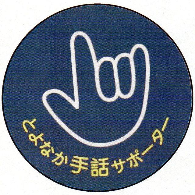 豊中手話サポーター (1)
