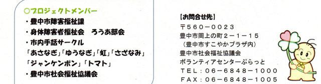 豊中手話サポーター (2)