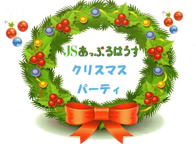 クリスマスあっぷるはうす1612 (1)
