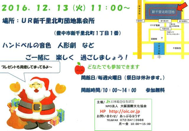 クリスマスあっぷるはうす1612 (2)